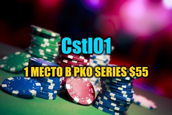 """Cstl01"" выиграл турнир PKO Series ($4,1К)"