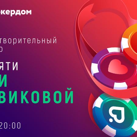 Благотворительный турнир памяти Лии Новиковой