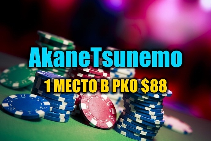 """AkaneTsunemo"" выиграл PKO за $88 ($2,8К)"