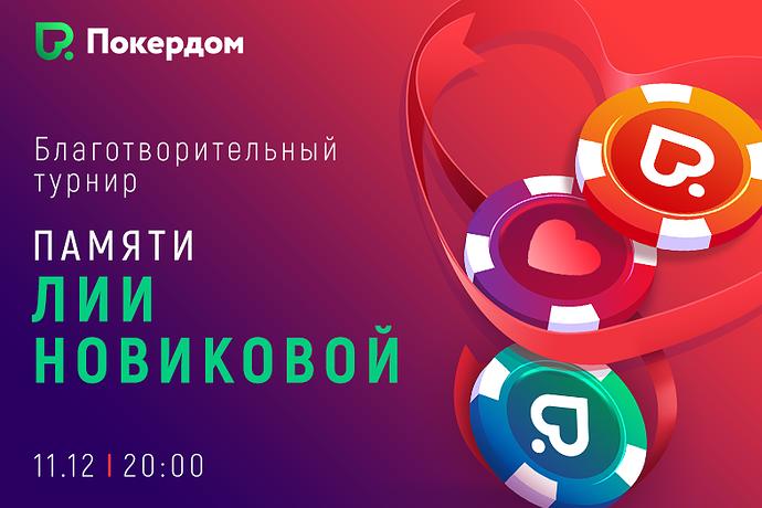 Итоги благотворительного турнира памяти Лии Новиковой