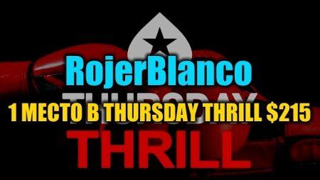 """""""RojerBlanco"""" выиграл Thursday Thrill $215 ($9,3К)"""