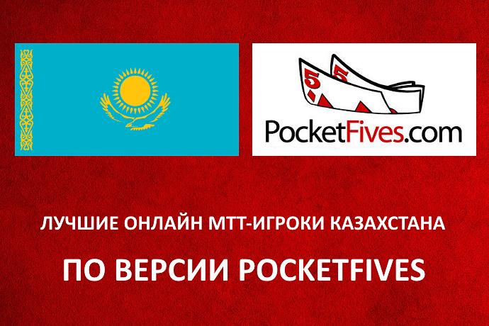Топ-10 турнирных онлайн-игроков Казахстана 2019