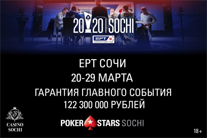ЕРТ Сочи (20-29 марта): 122 300 000 ₽ — гарантия Главного События