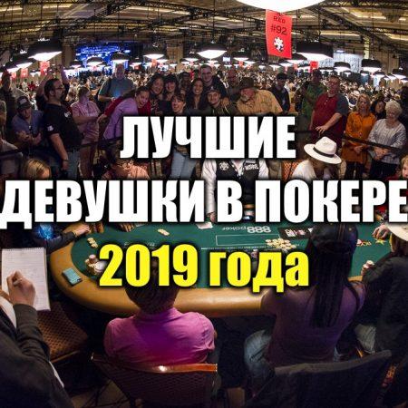 Топ-10 девушек в покере 2019