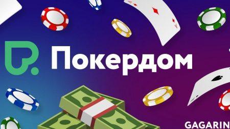 Новая система поощрения для игроков на Покердоме