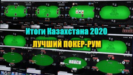 Лучший онлайн покер-рум для Казахстана 2020. Выбираем!