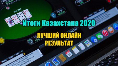 Самое важное онлайн событие для Казахстана 2020. Выбираем!