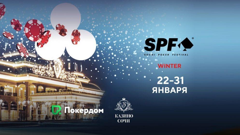 Выигрывайте билеты на зимний фестиваль Sochi Poker Festival!