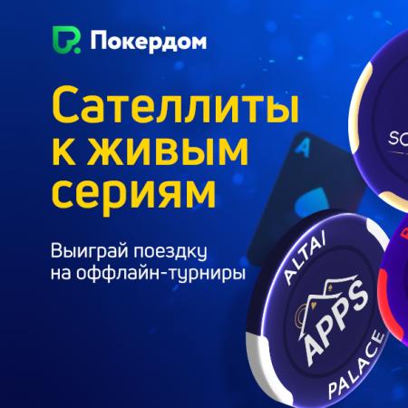 Онлайн-сателлиты к Amber Poker Championship
