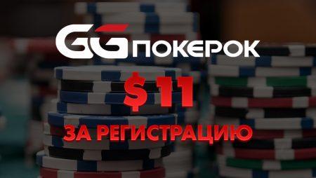Бесплатно $11 на GGпокерок