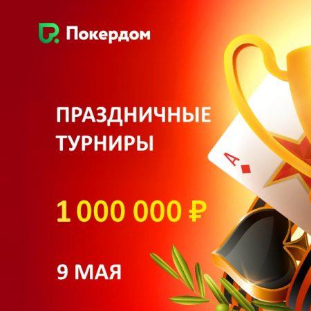Праздничные турниры в честь Дня Победы
