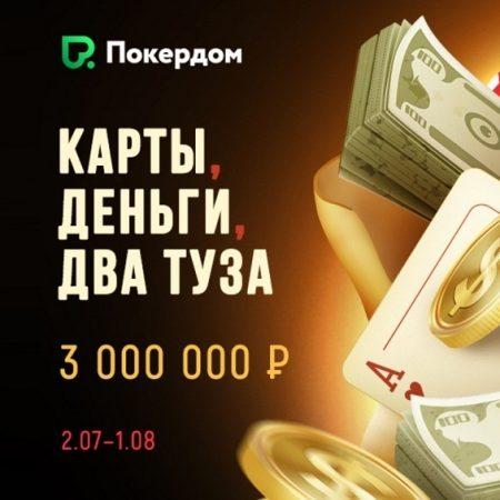 Месяц рейк-гонки на 3,000,000 млн