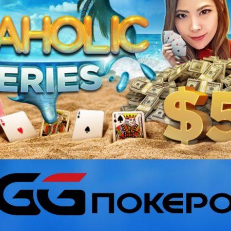 Omaholic Series с гарантией $5,000,000