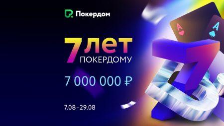 ₽7,000,000 в честь Дня рождения Покердома
