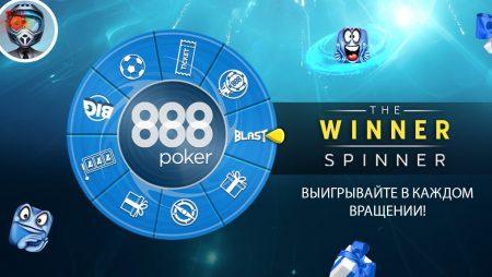 Ежедневные призы за вход в клиент 888poker