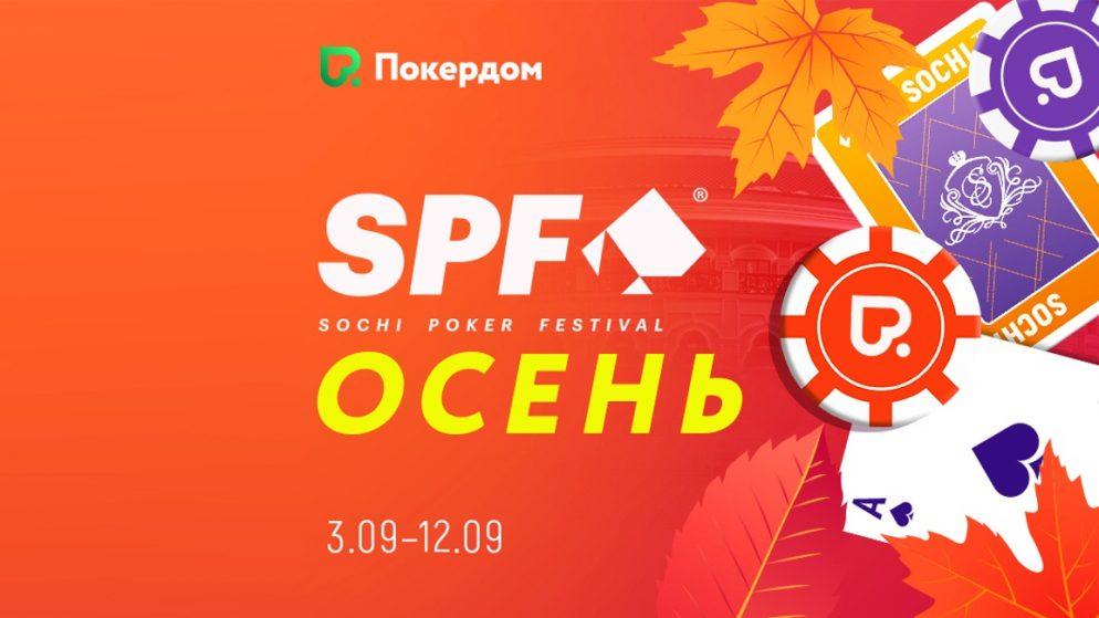 Онлайн-сателлиты на Sochi Poker Festival