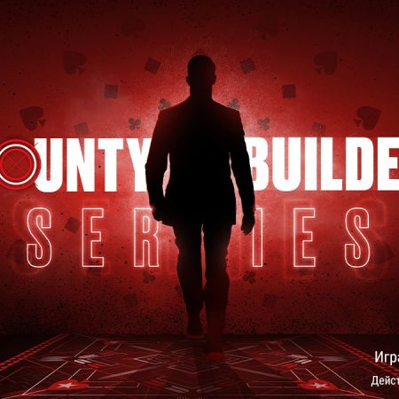 Bounty Builder Series с гарантией $30,000,000