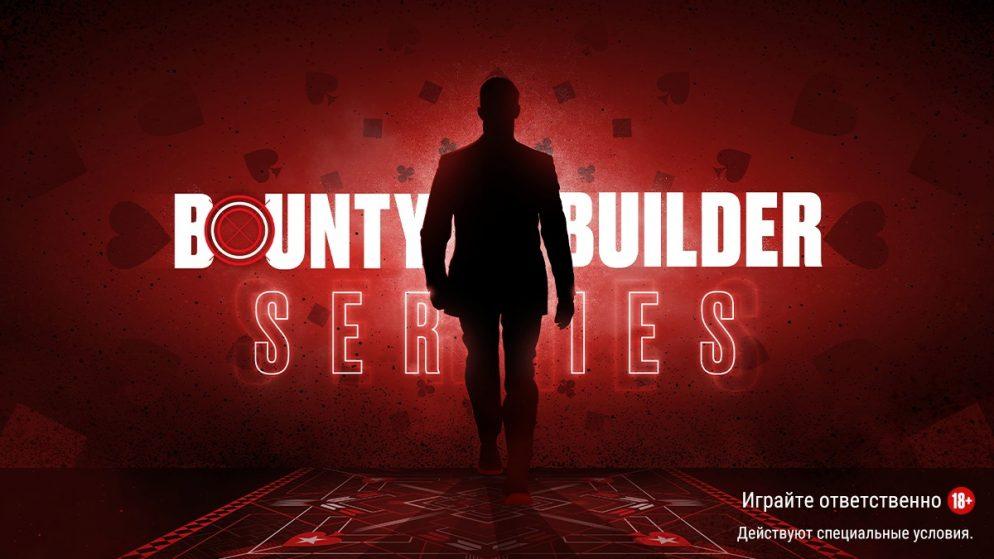 """AZhP"" выиграл Bounty Builder Series ($17,5К)"
