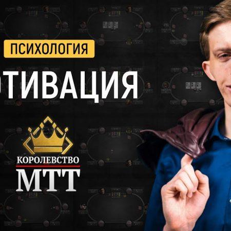 Королевство МТТ: Мотивация в покере