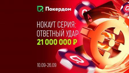 Нокаут серия с гарантией 21,000,000 рублей