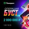 Рейк-гонка Буст на 2,000,000 рублей