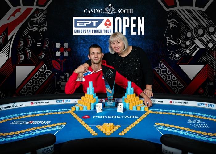 Евгений Старинков покер