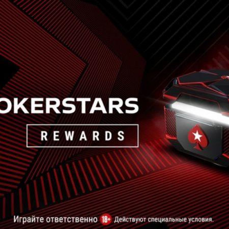 Новая программа вознаграждений PokerStars
