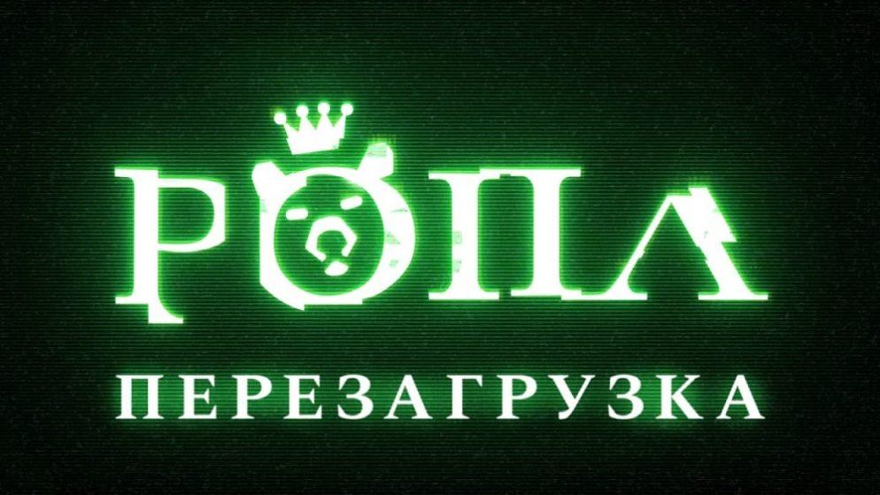 РОПЛ: 15-24 октября,  гарантия 20 миллионов рублей!